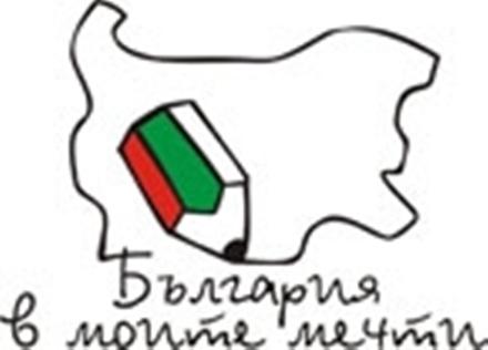 Комкурс България на моите мечти