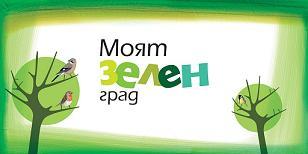 Инициатива 'Моят зелен град'