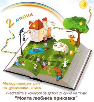 Конкурс за детска рисунка - приказка